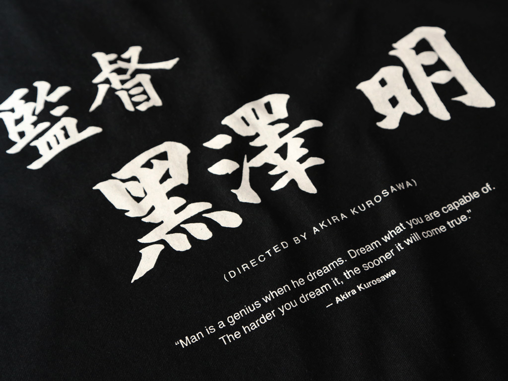 Inspired by Akira Kurosawa