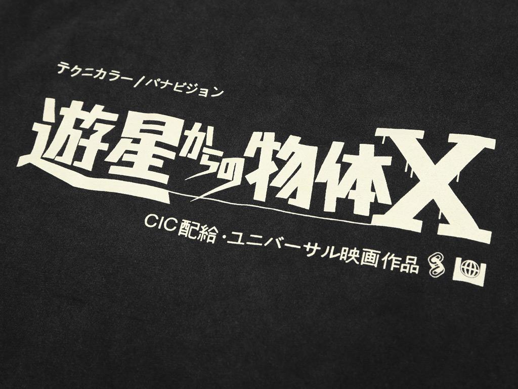 John Carpenter's The Thing Japanese Promo T-shirt