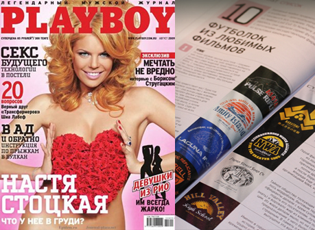 Playboy Russia August 2009